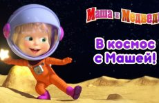 Masha-i-Medved-V-Kosmos-s-Mashej