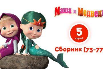 Masha-i-Medved-Vse-serii-podryad-Sbornik-73-77-serii
