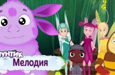 Melodiya-Luntik-Sbornik-multfilmov-2019