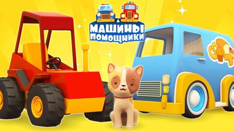 Multiki-Mashiny-pomoshhniki-privezli-vkusnyashki-Uchim-frukty