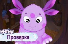 Proverka-Luntik-Sbornik-multfilmov-2019