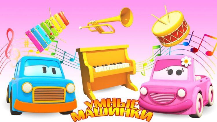 Razvivayushhie-multiki-dlya-malyshej-pro-Umnye-mashinki-Uchim-muzykalnye-instrumenty-i-zhivotnyh