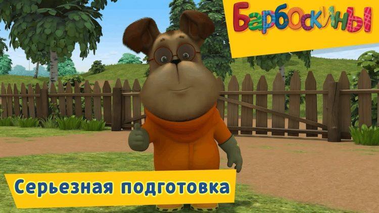 Sereznaya-podgotovka-Barboskiny-Sbornik-multfilmov-2019