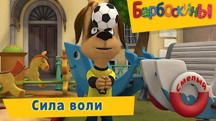 Sila-voli-Barboskiny-Sbornik-multfilmov-2019