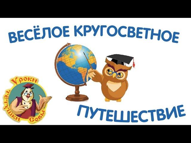 Uroki-Sovy-Veseloe-krugosvetnoe-puteshestvie-Geografiya-malyshka