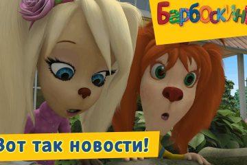 Vot-tak-novosti-Barboskiny-Sbornik-multfilmov-2019
