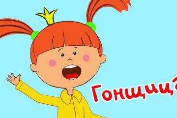ZHila-byla-TSarevna-GONSHHITSA-Novaya-seriya-Multiki-dlya-detej