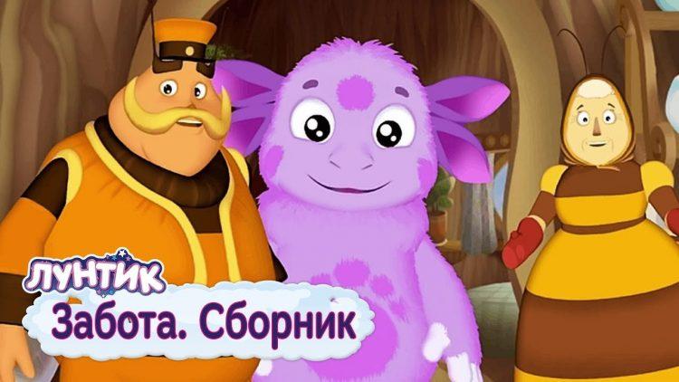 Zabota-Luntik-Sbornik-multfilmov-2019