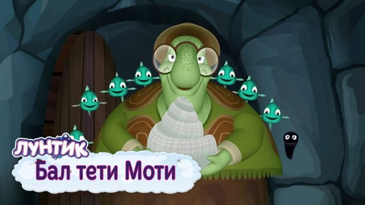 Bal-teti-Moti-Luntik-Sbornik-multfilmov-2019
