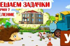 Ezhik-ZHeka-i-Parovozik-Sanni-reshayut-zadachki.-Seriya-7.-Delenie