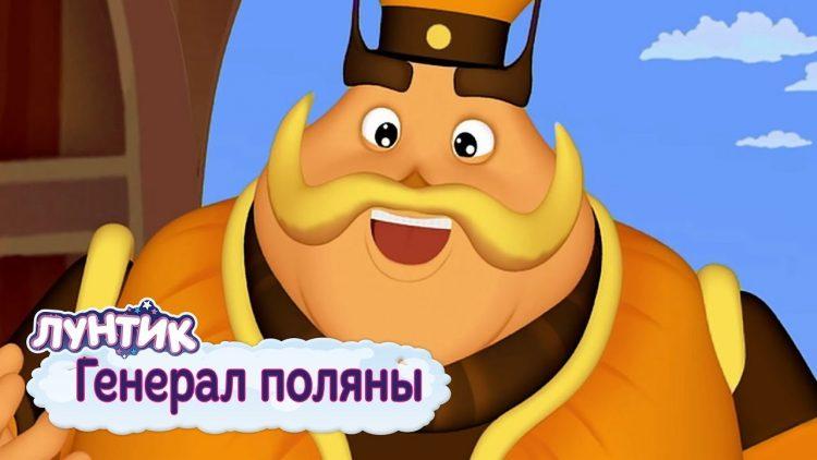 General-polyany-Luntik-Sbornik-multfilmov-k-9-maya