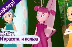 I-krasota-i-polza-Luntik-Novaya-seriya.Trejler