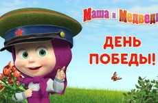 Masha-i-Medved-Den-Pobedy