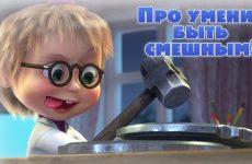 Masha-i-Medved-Pesnya-pro-umenie-byt-smeshnym-Kem-Byt