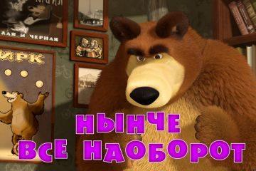 Masha-i-medved-Nynche-vse-naoborot-Trejler