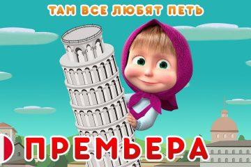 Mashiny-Pesenki-Pro-Italiyu-Tam-vse-lyubyat-pet-Seriya-1