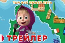 Mashiny-pesenki-Tam-vse-lyubyat-pet-Trejler-Novyj-sezon-quotMasha-i-Medvedquot