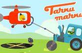 Multiki-pro-mashinki-Tachki-Tachki-Vertoletnaya-ploshhadka