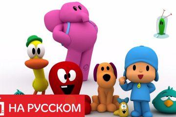 Pocoyo-Pokojo-Trejler-kanala-Pokojo-na-russkom