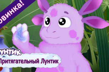 Prityagatelnyj-Luntik-Novaya-seriya-Premera