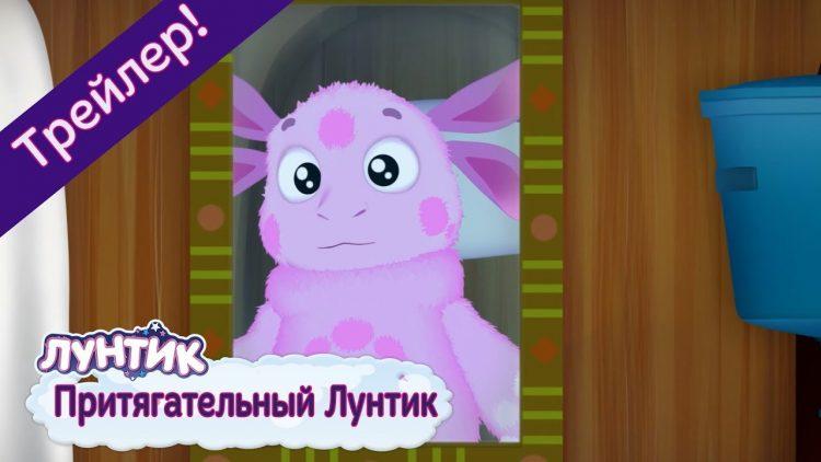 Prityagatelnyj-Luntik-Novaya-seriya.-Trejler