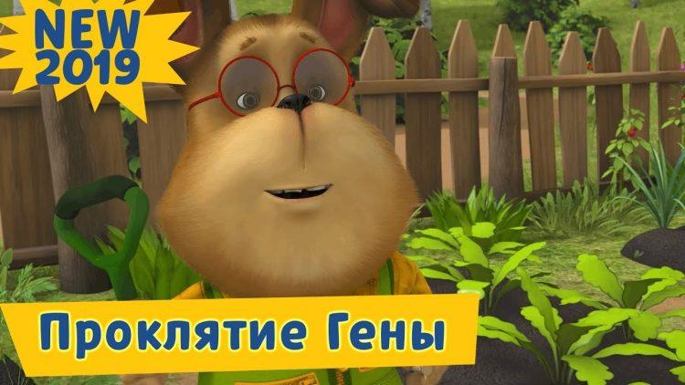 Proklyatie-Geny-Barboskiny-Novaya-seriya.-Premera