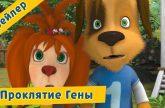 Proklyatie-Geny-Barboskiny-Novaya-seriya.-Trejler