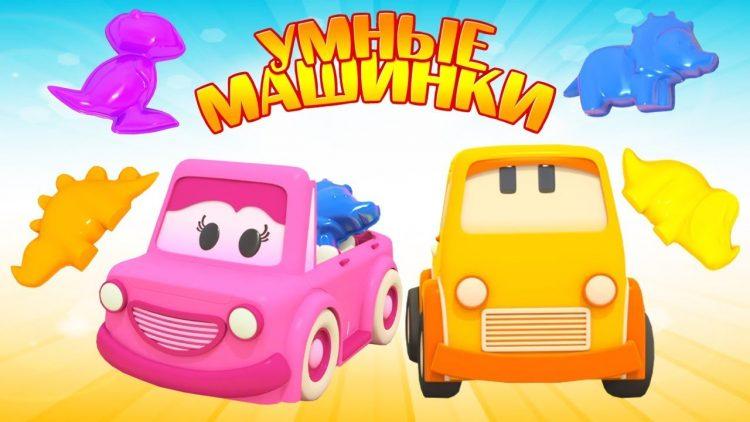 Razvivayushhie-multiki-dlya-detej-pro-umnye-mashinki.-Dinozavry-v-pesochnitse