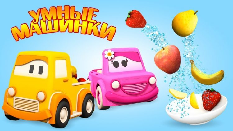 Razvivayushhie-multiki-dlya-malyshej-Umnye-mashinki.-Uchim-frukty-i-delaem-fruktovyj-salat