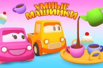 Razvivayushhie-multiki-dlya-malyshej-pro-Umnye-mashinki-Uchimsya-schitat-posudu