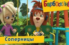 Sopernitsy-Barboskiny-Sbornik-multfilmov-2019