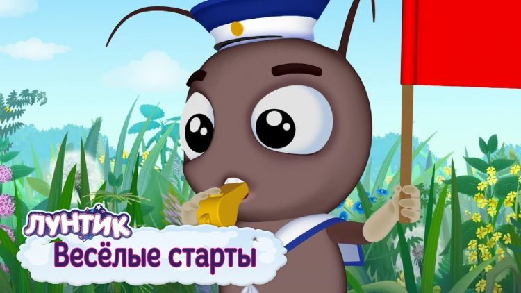 Vesyolye-starty-Luntik-Sbornik-multfilmov-2019