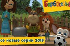 Vse-novye-serii-2019-Barboskiny-Sbornik-multfilmov