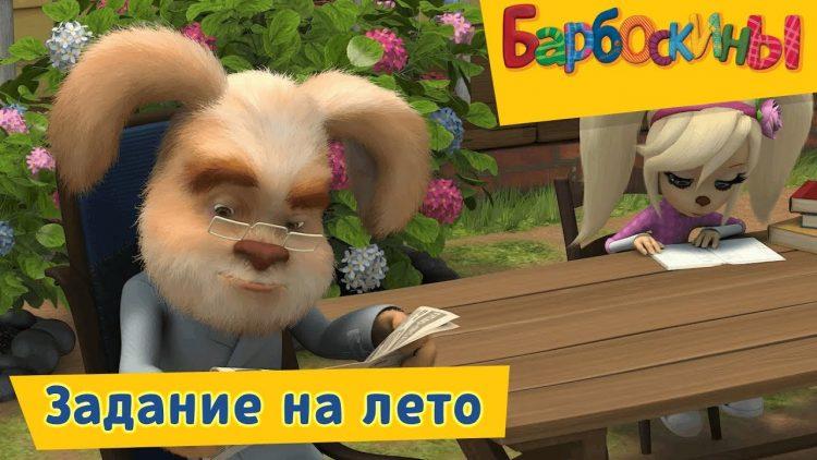 Zadanie-na-leto-Barboskiny-Sbornik-multfilmov-2019