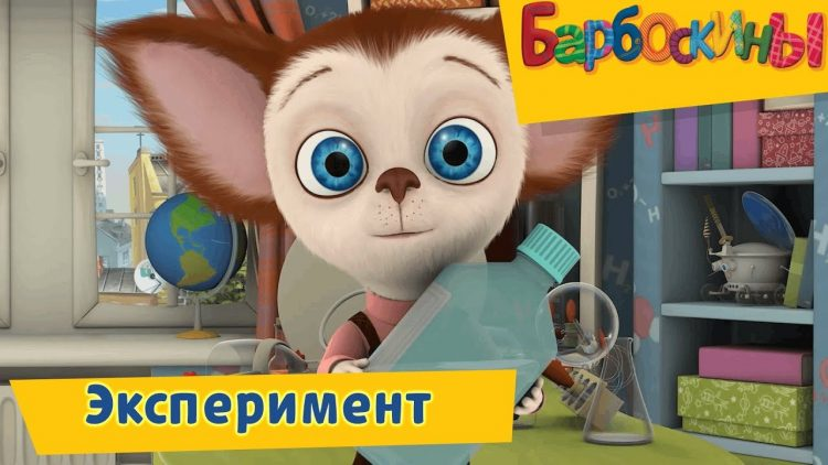 Eksperiment-Barboskiny-Sbornik-multfilmov-2019