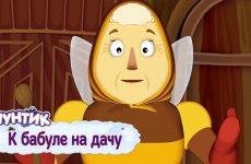 K-babule-na-dachu-Luntik-Sbornik-multfilmov-2019