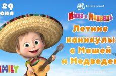 Letnie-kanikuly-s-Mashej-i-Medvedem-Smotri-v-Karo-s-29-iyunya