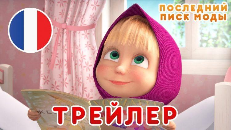 Mashiny-Pesenki-Poslednij-pisk-mody-Trejler-Novyj-sezon-Masha-i-Medved