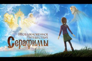 Neobyknovennoe-puteshestvie-Serafimy-Trejler