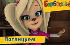 Potantsuem-Barboskiny-Sbornik-multfilmov-2019