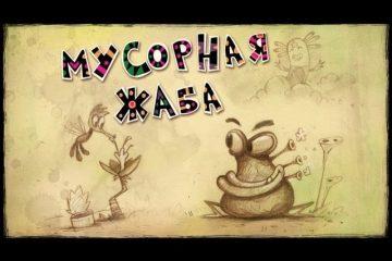 Priklyucheniya-Kumi-Kumi-Musornaya-zhaba-Smeshnye-multiki