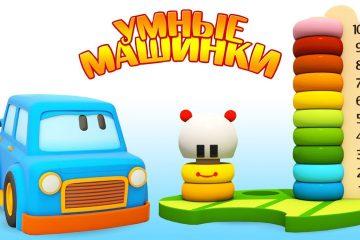 Razvivayushhie-multiki-dlya-malyshej-pro-umnye-mashinki.-Sobiraem-raznotsvetnuyu-gusenitsu