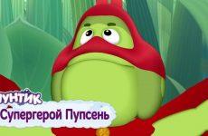 Supergeroj-Pupsen-Luntik-Sbornik-multfilmov-2019