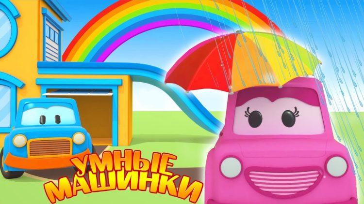 TSveta-radugi-Umnye-Mashinki-Razvivayushhie-multiki-dlya-detej