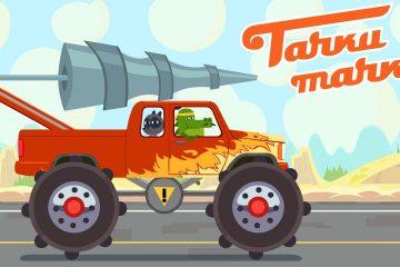 Tachki-Tachki-Fontan-Letnyaya-seriya-Multiki-pro-mashinki