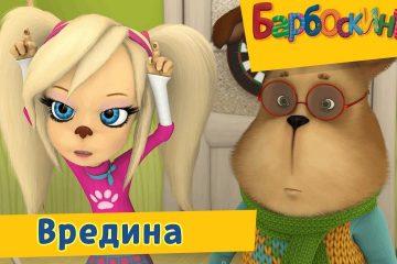 Vredina-Barboskiny-Sbornik-multfilmov-2019