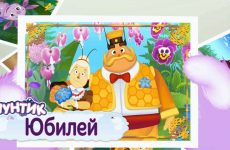YUbilej-Luntik-Sbornik-multfilmov-dlya-detej