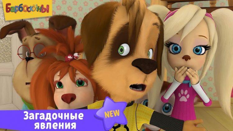 Zagadochnye-yavleniya-Barboskiny-Sbornik-multfilmov-dlya-detej