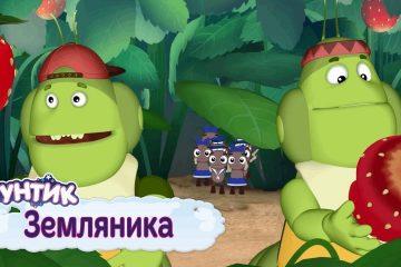 Zemlyanika-Luntik-Sbornik-multfilmov-2019