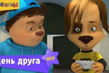 Barboskiny-Den-druga-Sbornik-multfilmov-dlya-detej